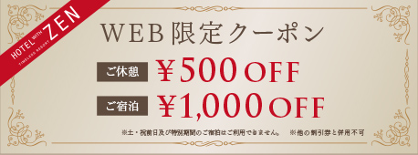 WEB LIMITED COUPON WEB限定クーポン ご休憩¥500OFF ご宿泊¥1,000OFF ※他の割引券と併用不可